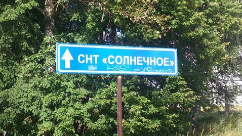 6 сот Малые Вяземы, 1350000 руб.