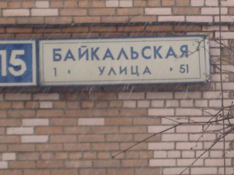 2к.кв.хор.рем40м Байкальская ул.д.15, м.Щелковская 10м.пешк.