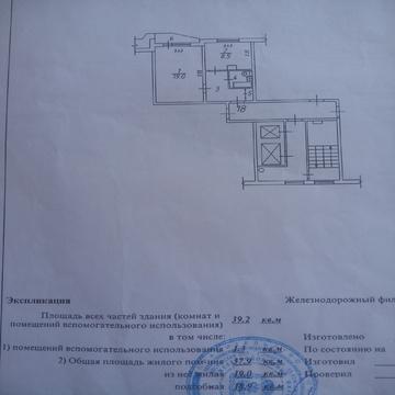 1ком. квартира Железнодорожный 39 кв.м.