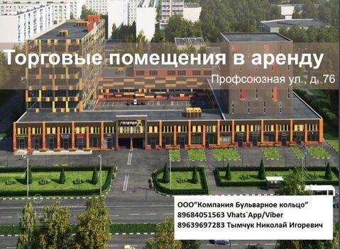 Аренда торгового помещения, Ул. Профсоюзная