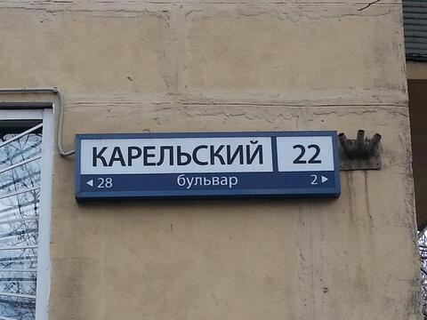 Москва, 1-но комнатная квартира, Карельский б-р. д.22, 4500000 руб.