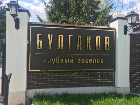 Участок кп Булгаков