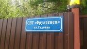 8 соток с домом в Голицыно, 3200000 руб.
