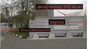 Сдаётся холодный склад 400 кв.м. Высота потолка 6-8 м. Пандус, еврофур, 4000 руб.