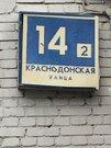 Краснодонская, 14к2