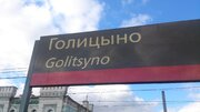 Голицыно, 2-х комнатная квартира, Виндавский пр-кт. д.36, 3550000 руб.