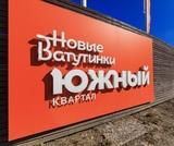 Квартира в ЖК Новые Ватутинки. Новая Москва