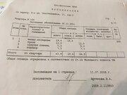 Москва, 1-но комнатная квартира, ул. Текстильщиков 8-я д.13 к2, 6300000 руб.