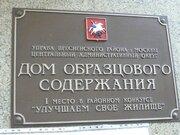 Офисное помещение в самом центре Москвы, 57000000 руб.