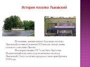 Участок для строительства дома Подольск, Львовский, 999000 руб.