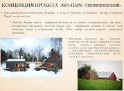 Срочно продаются участки 8 соток возле пгт Томилино в пойме Пехорки., 3200000 руб.