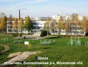 Сычево, 3-х комнатная квартира, ул. Нерудная д.1, 2300000 руб.