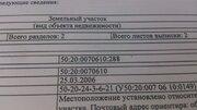6 соток ИЖС с газом, 2700000 руб.