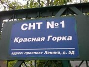 """Участок 6,5 соток в СНТ №1 """"Красная горка"""" в центре Подольска., 2000000 руб."""