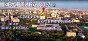 3-х ком. кв-ра 80,2 кв.м. в Лефортово м. Авиамоторная
