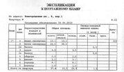 Продажа квартиры, м. Алтуфьево, Ул. Новгородская