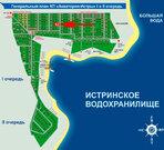 Продам 18 соток в кп Акватория Истра 48 км от МКАД Пятницкое ш., 5990000 руб.