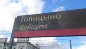 6 соток в СНТ в Голицыно, 2100000 руб.