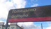 9 соток ИЖС в Голицыно на проспектах, 3200000 руб.