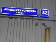 Продаётся 2х комнатная квартира по адресу ул.Академика Королева 32