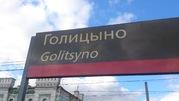 Летий дом на 8 сотках Голицыно, 3200000 руб.