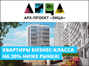 Уникальный ЖК бизнес-класса ЛИЦА на Ходынском поле