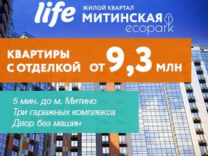 ЖК «Life-Митинская Ecopark»