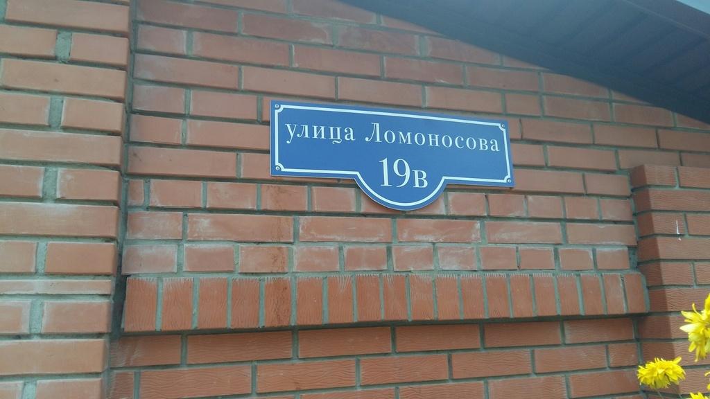 получается слегка фото улицы с табличкой ломоносова краснодар должна была пройти