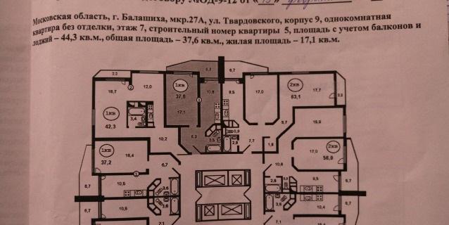 Балашиха, 1-но комнатная квартира, ул. твардовского д.44, 3.
