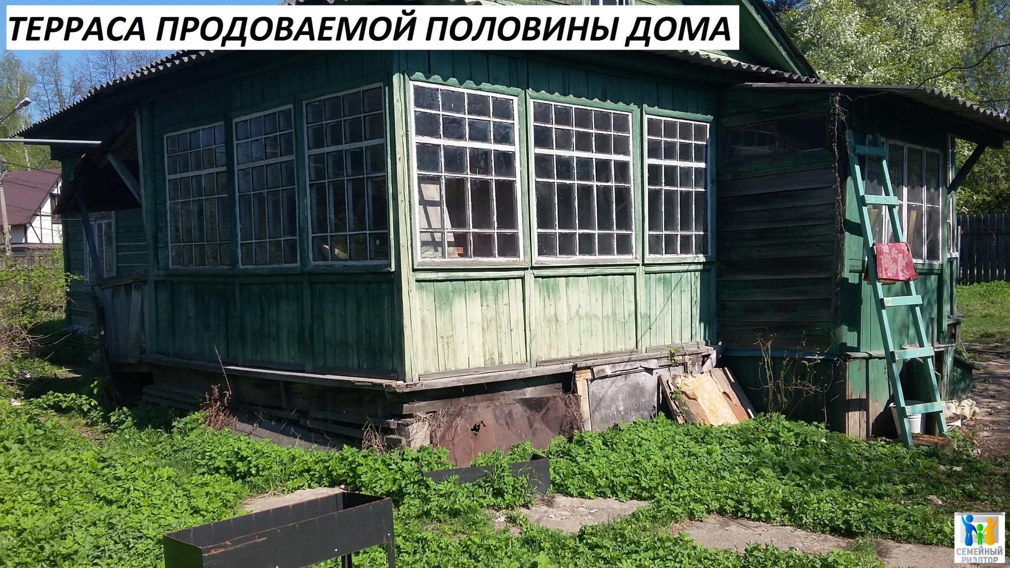 Купить часть дома на ул советская мытищи