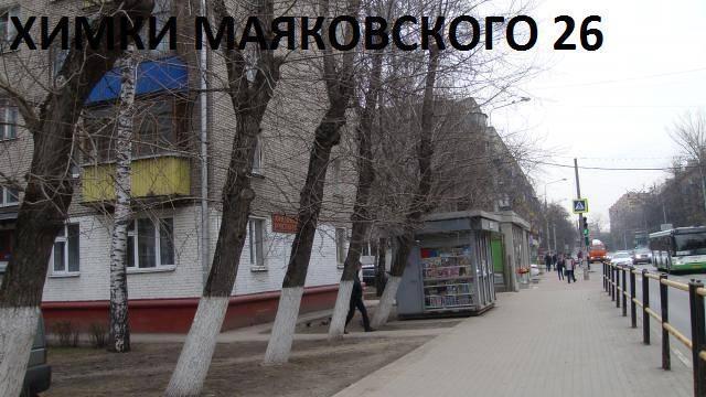 камера онлайн химки улица маяковского