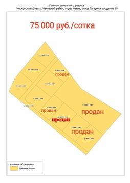 Участок 44,61 сот для Вашего бизнеса вблизи г. Чехов