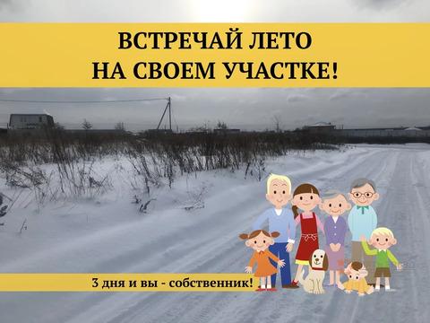 Продается участок Московская область, Чеховский р-н Чеховская Жемчужина