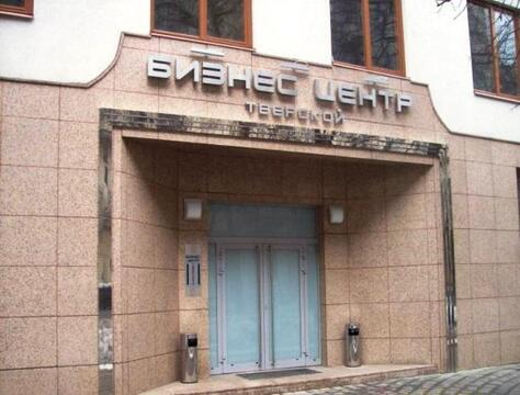 Офис 228 м2 в БЦ класса В+ на Тверской 16с3