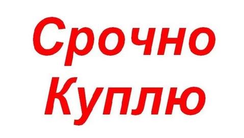 Куплю склад в Серпухове