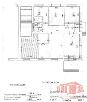 Помещение под офис или торговлю 109,4 кв.м. Щелково, ул. первомайская1