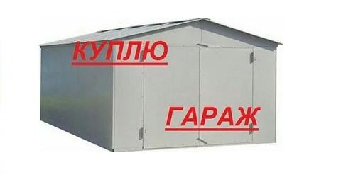 Куплю гараж в Серпухове