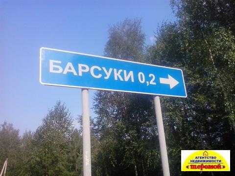 Участок д. Барсуки 60 сот Егорьевский р-он Московская обл
