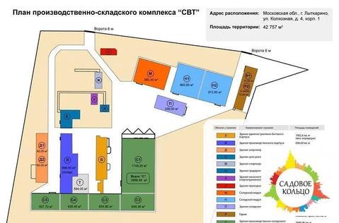 Продается производственно-складской комплекс в г. Лыткарино. Удаленнос