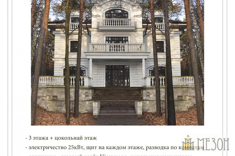 Продажа дома, Николина Гора, Одинцовский район, Одинцовский р-н
