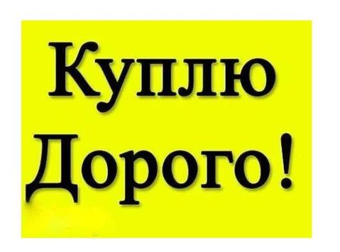 Куплю офис в Серпухове