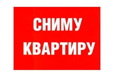 Сниму квартиру в Серпухове