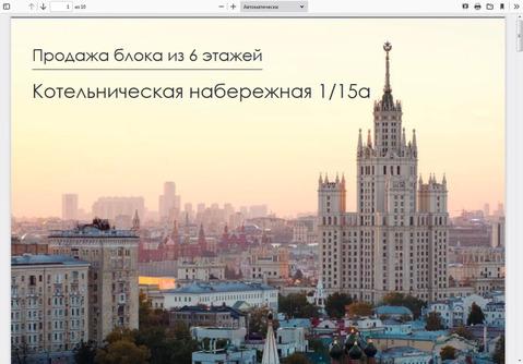 Продажа блока из 5 этажей в Сталинской высотке.