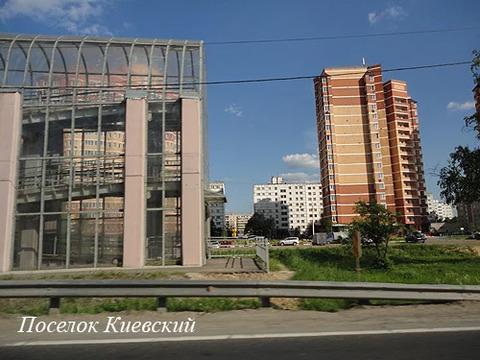 Продается 1-комн квартира в п.Киевский (Москва).