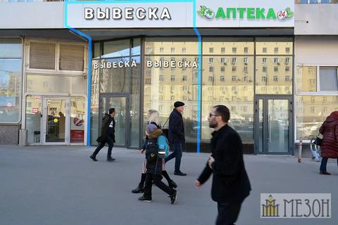 Аренда псн, м. Алексеевская, Проспект Мира