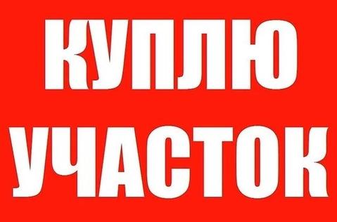 Куплю участок в Серпухове