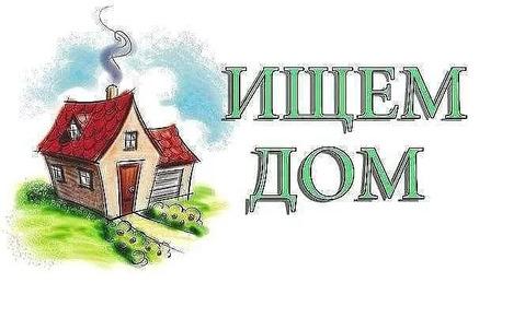 Куплю дом в Серпухове