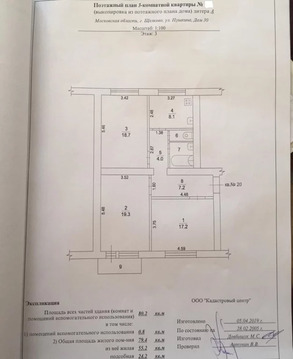 3-к квартира, Щёлково, ул. Пушкина, 30