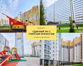 Продажа квартиры, Голубое, Солнечногорский район, Зеленый
