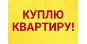Куплю квартиру в Серпухове